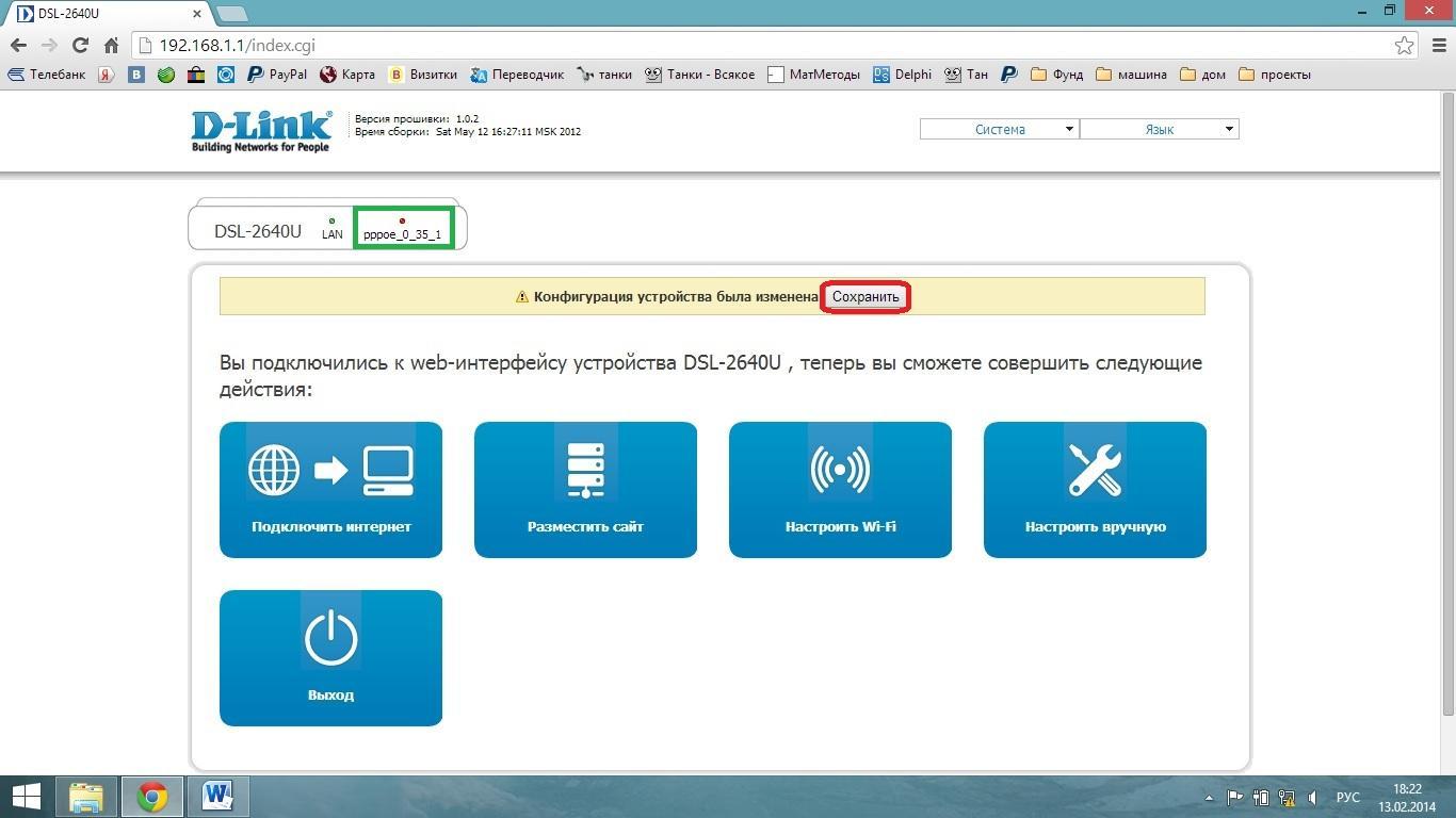 C:\Users\Александр\AppData\Local\Microsoft\Windows\INetCache\Content.Word\сохр конф быст настр.jpg