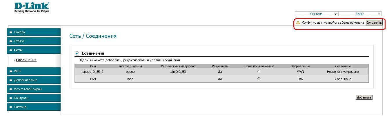 C:\Documents and Settings\orlov_kv\Рабочий стол\настройка интернет\ар.JPG