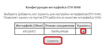C:\Users\Александр\AppData\Local\Microsoft\Windows\INetCache\Content.Word\eth удаление.jpg