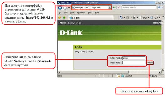 На рис.3. - Вход в WEB-интерфейс устройства D-Link DIR-100.